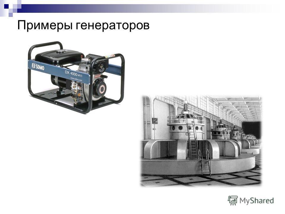 Примеры генераторов