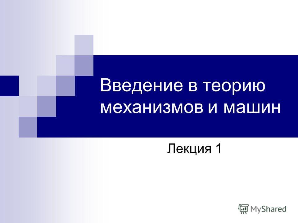 Введение в теорию механизмов и машин Лекция 1