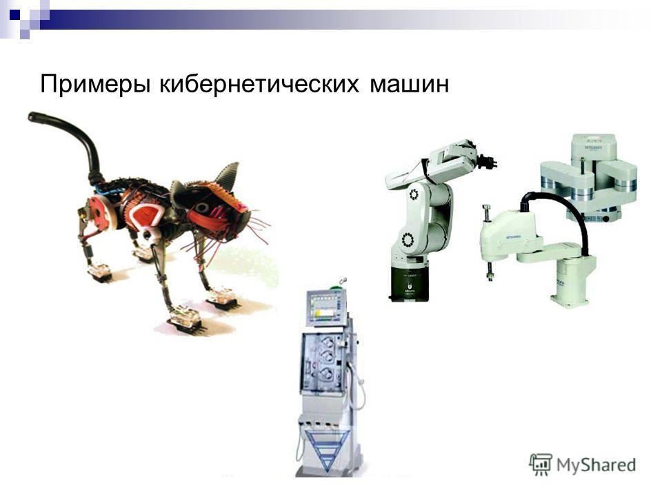 Примеры кибернетических машин