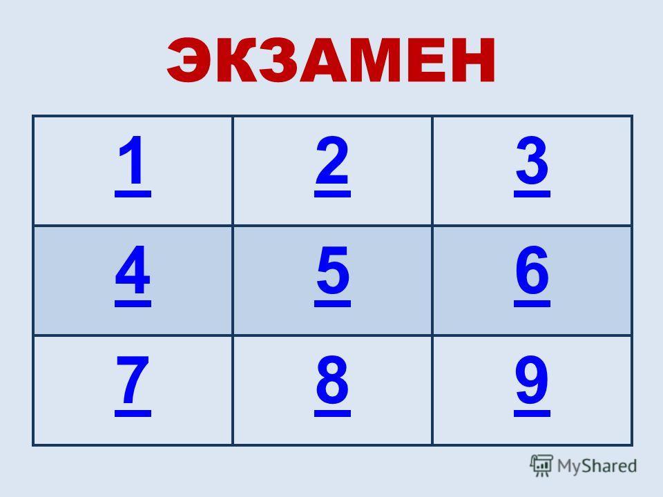 ЭКЗАМЕН 123 456 789