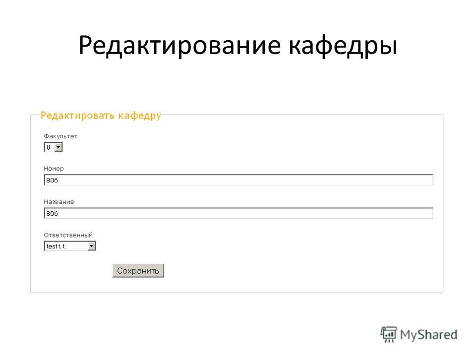 Редактирование кафедры
