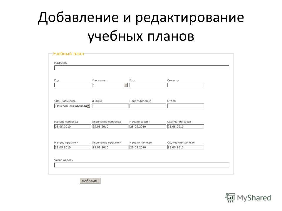 Добавление и редактирование учебных планов