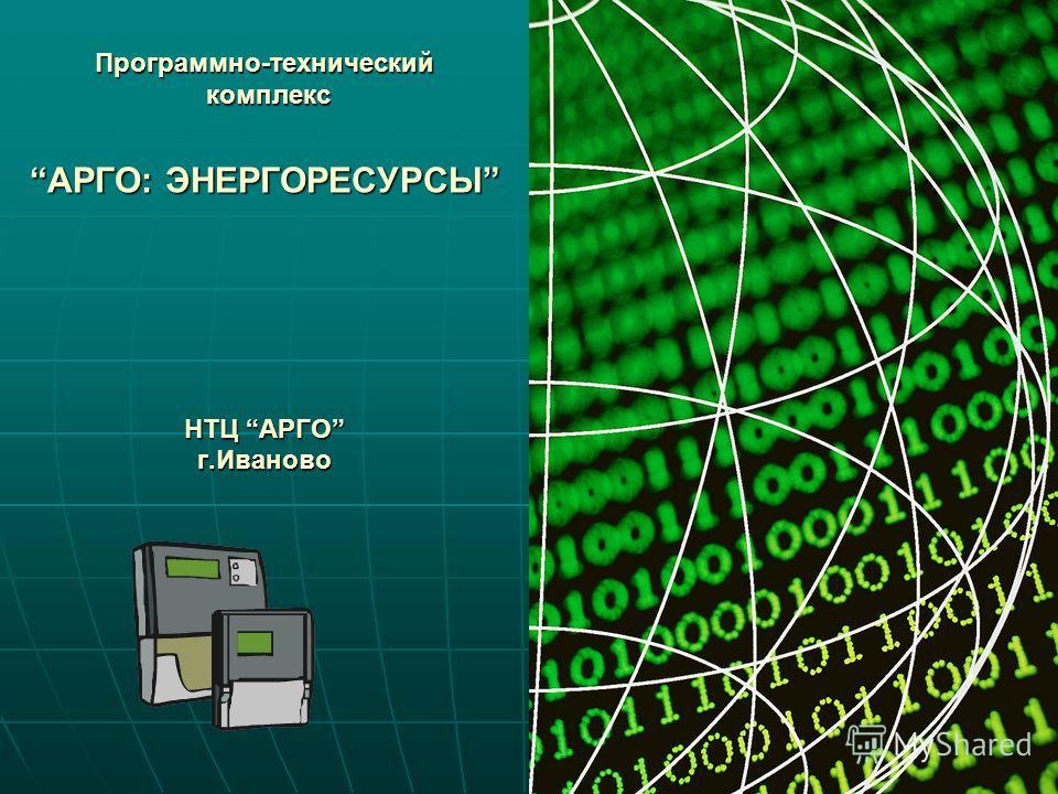 Программно-технический комплексАРГО: ЭНЕРГОРЕСУРСЫ НТЦ АРГО г.Иваново