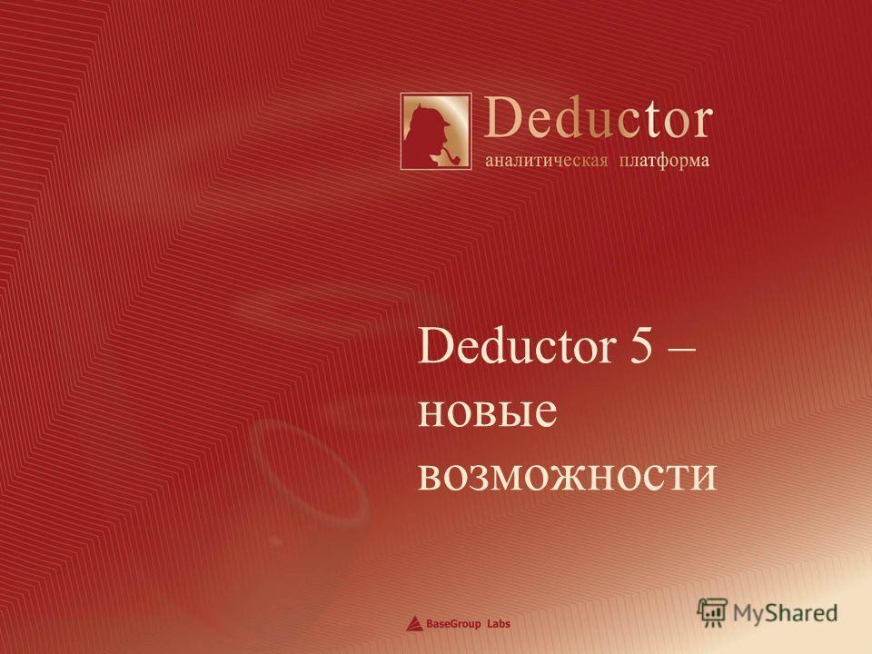 Deductor 5 – новые возможности