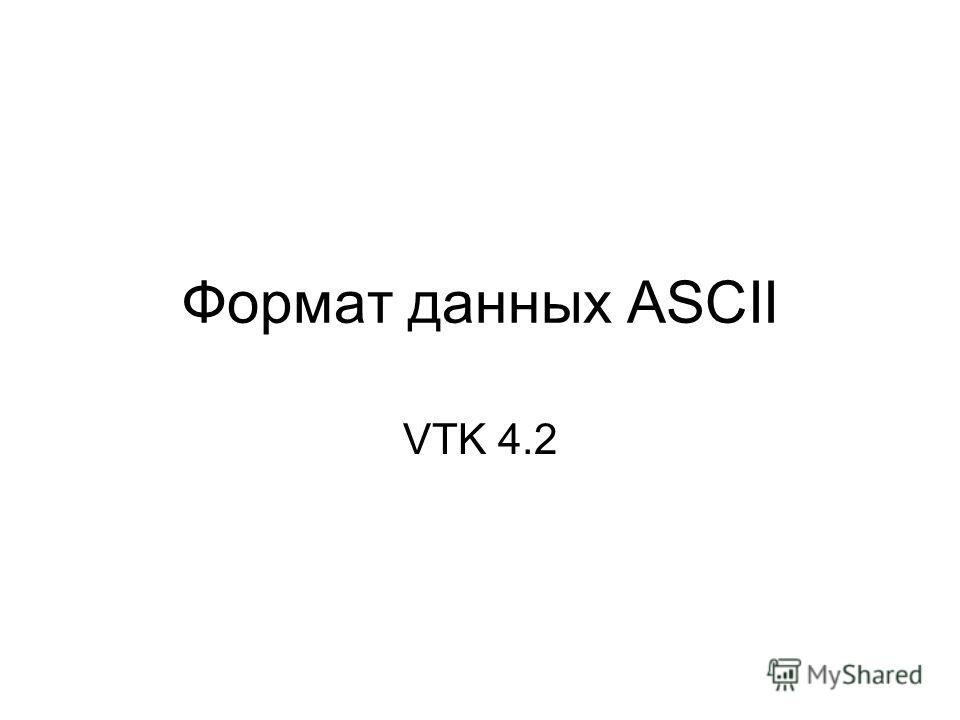 Формат данных ASCII VTK 4.2