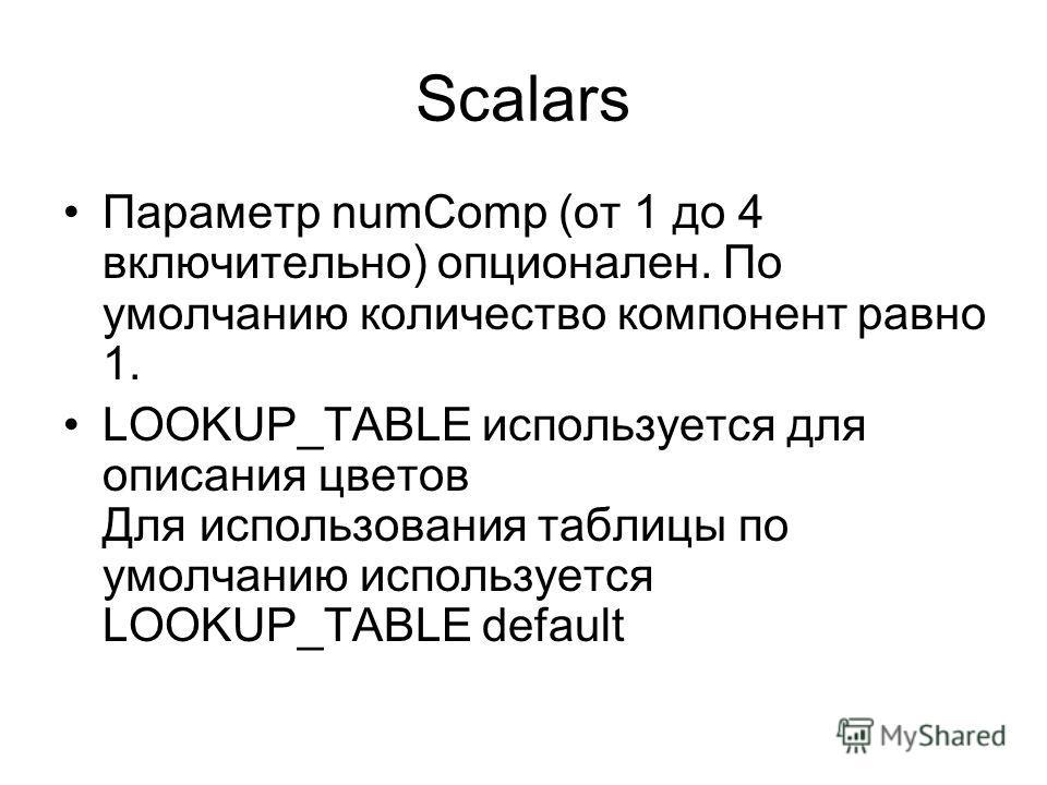 Scalars Параметр numComp (от 1 до 4 включительно) опционален. По умолчанию количество компонент равно 1. LOOKUP_TABLE используется для описания цветов Для использования таблицы по умолчанию используется LOOKUP_TABLE default