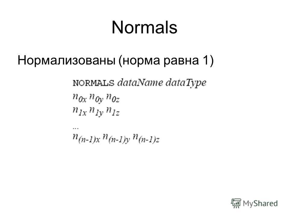 Normals Нормализованы (норма равна 1)