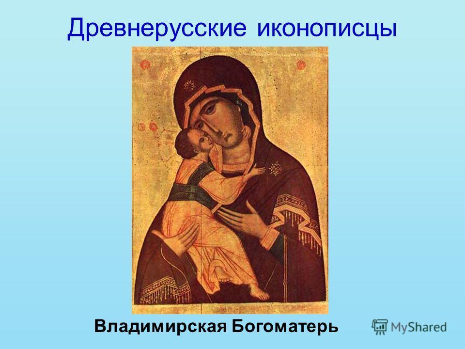 Древнерусские иконописцы Владимирская Богоматерь