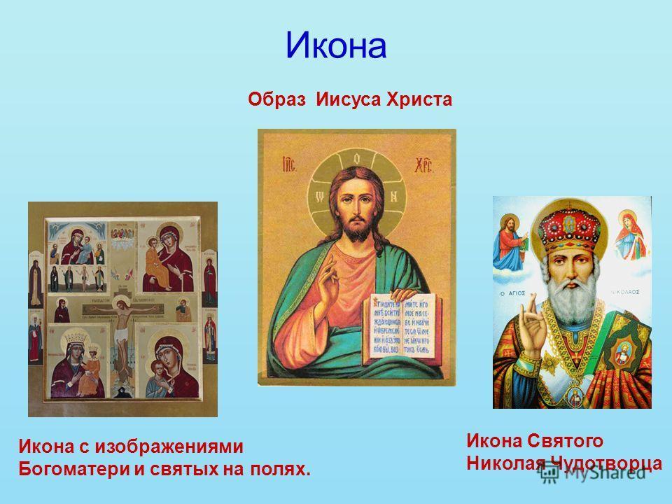 Икона Образ Иисуса Христа Икона Святого Николая Чудотворца Икона с изображениями Богоматери и святых на полях.