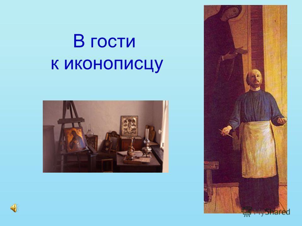 В гости к иконописцу