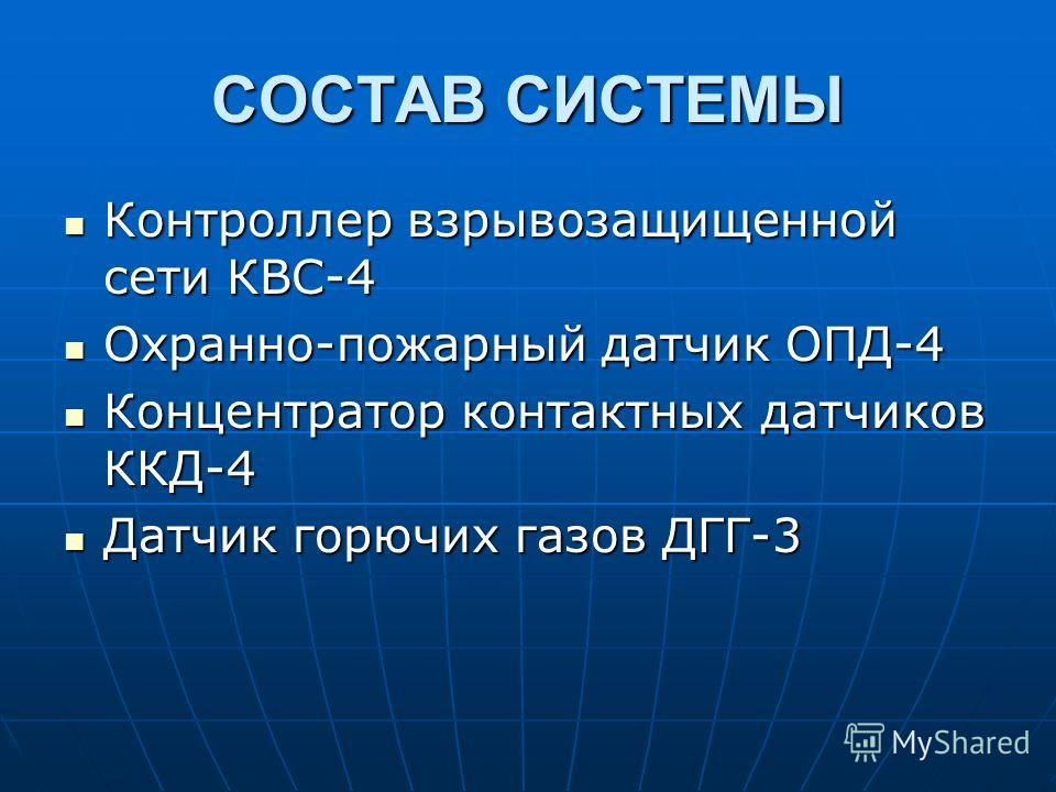 СОСТАВ СИСТЕМЫ Контроллер взрывозащищенной сети КВС-4 Контроллер взрывозащищенной сети КВС-4 Охранно-пожарный датчик ОПД-4 Охранно-пожарный датчик ОПД-4 Концентратор контактных датчиков ККД-4 Концентратор контактных датчиков ККД-4 Датчик горючих газо