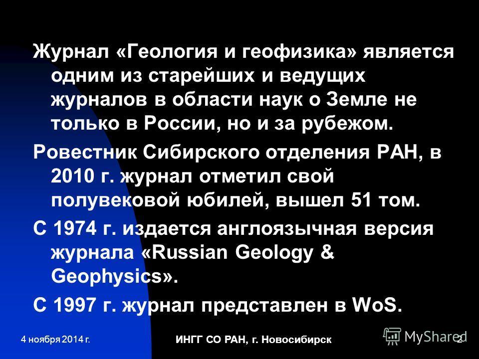 2 Журнал «Геология и геофизика» является одним из старейших и ведущих журналов в области наук о Земле не только в России, но и за рубежом. Ровестник Сибирского отделения РАН, в 2010 г. журнал отметил свой полувековой юбилей, вышел 51 том. С 1974 г. и