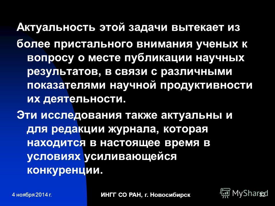 ИНГГ СО РАН, г. Новосибирск 32 Актуальность этой задачи вытекает из более пристального внимания ученых к вопросу о месте публикации научных результатов, в связи с различными показателями научной продуктивности их деятельности. Эти исследования также