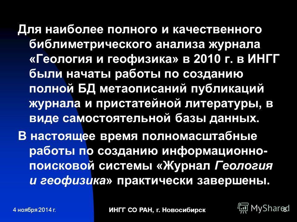 ИНГГ СО РАН, г. Новосибирск 6 Для наиболее полного и качественного библиометрического анализа журнала «Геология и геофизика» в 2010 г. в ИНГГ были начаты работы по созданию полной БД метаописаний публикаций журнала и пристатейной литературы, в виде с