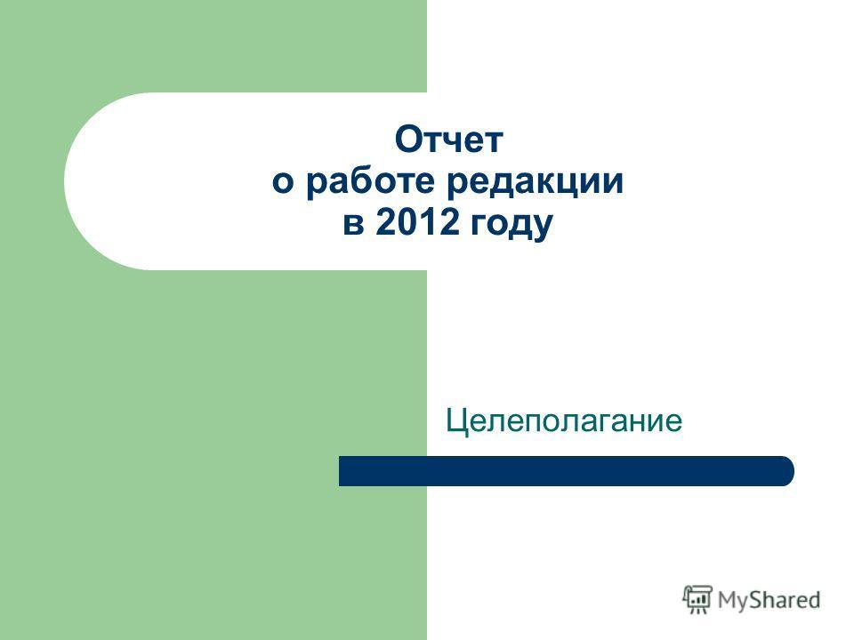 Отчет о работе редакции в 2012 году Целеполагание