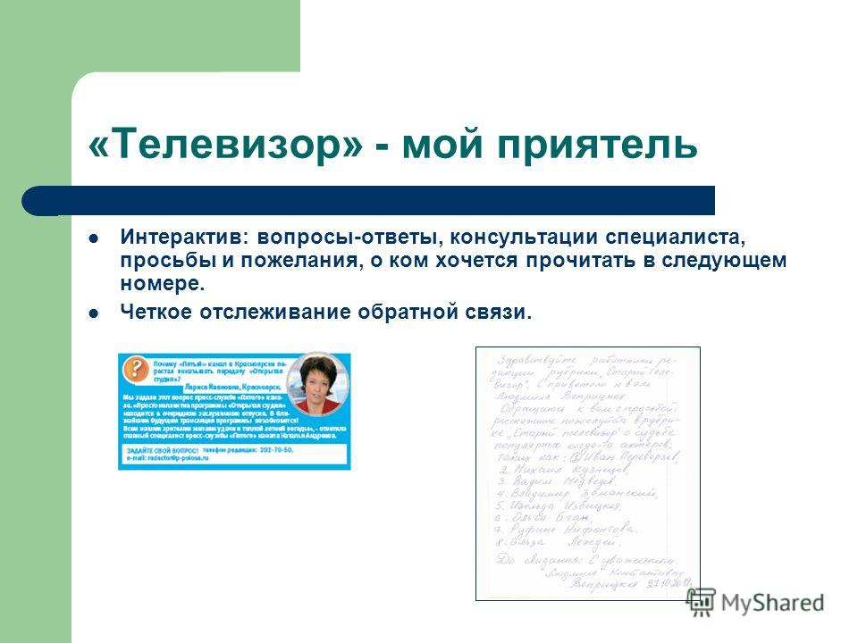 Интерактив: вопросы-ответы, консультации специалиста, просьбы и пожелания, о ком хочется прочитать в следующем номере. Четкое отслеживание обратной связи. «Телевизор» - мой приятель