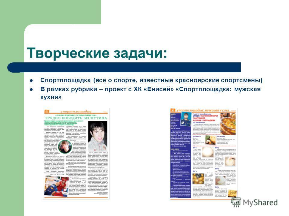 Творческие задачи: Спортплощадка (все о спорте, известные красноярские спортсмены) В рамках рубрики – проект с ХК «Енисей» «Спортплощадка: мужская кухня»