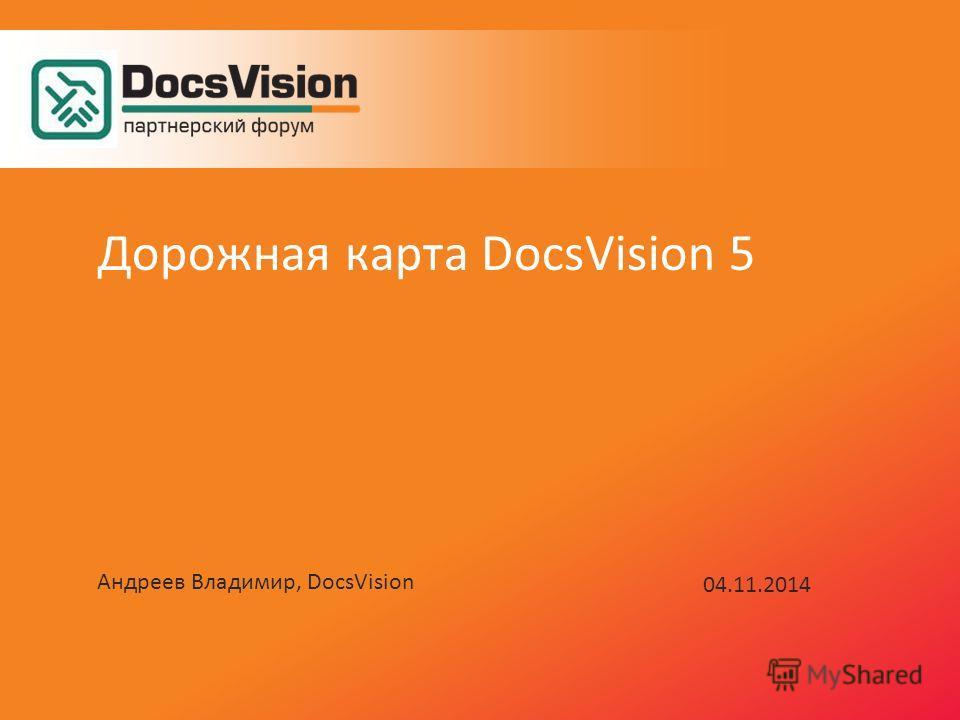 Андреев Владимир, DocsVision 04.11.2014 Дорожная карта DocsVision 5
