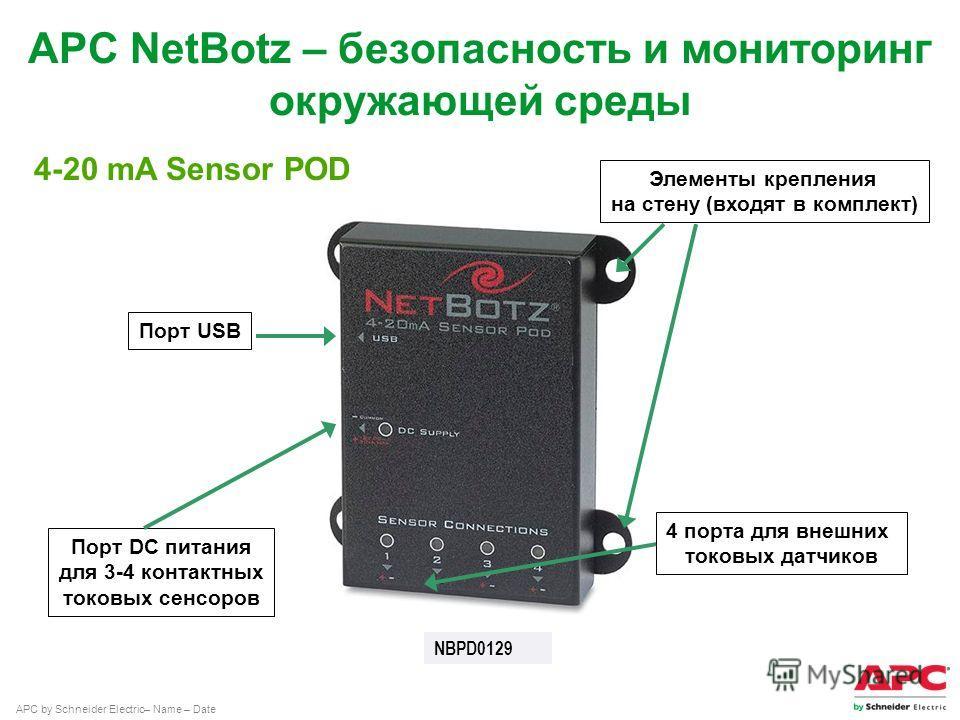 APC by Schneider Electric– Name – Date 4 порта для внешних токовых датчиков Порт USB Элементы крепления на стену (входят в комплект) Порт DC питания для 3-4 контактных токовых сенсоров NBPD0129 APC NetBotz – безопасность и мониторинг окружающей среды