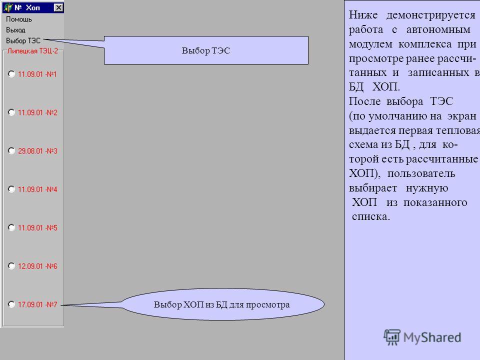 Выбор ТЭС Выбор ХОП из БД для просмотра Ниже демонстрируется работа с автономным модулем комплекса при просмотре ранее рассчитанных и записанных в БД ХОП. После выбора ТЭС (по умолчанию на экран выдается первая тепловая схема из БД, для ко- торой ест