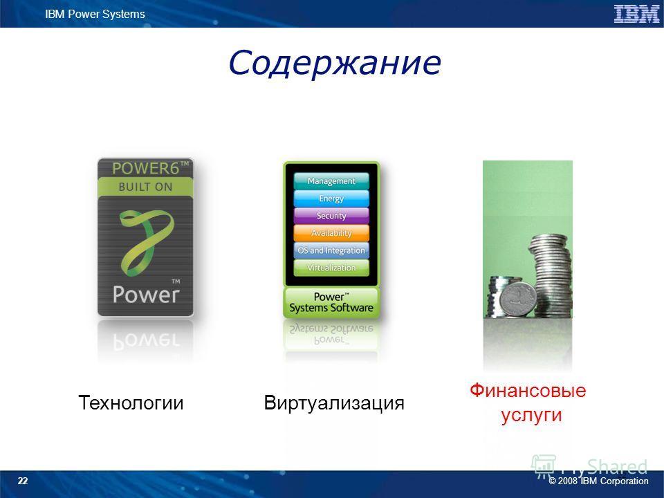 © 2008 IBM Corporation IBM Power Systems 22 Технологии Виртуализация 22 Содержание Финансовые услуги