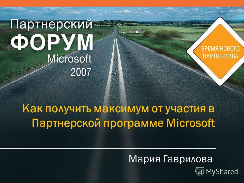 Как получить максимум от участия в Партнерской программе Microsoft Мария Гаврилова