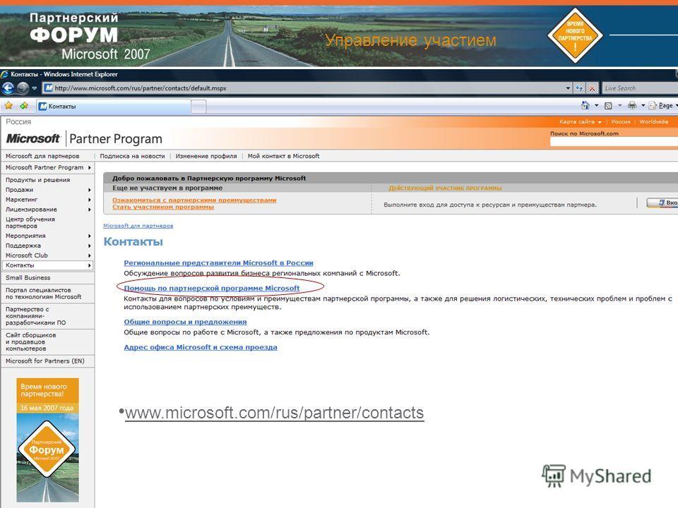 Контактная информация по партнерской программе Управление участием www.microsoft.com/rus/partner/contacts