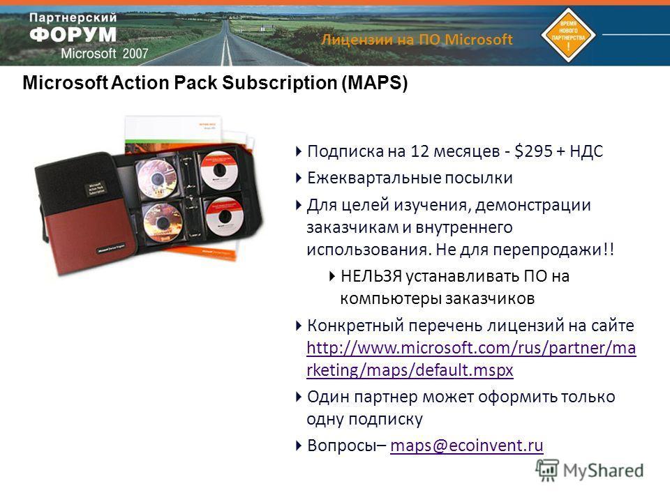 Microsoft Action Pack Subscription (MAPS) Подписка на 12 месяцев - $295 + НДС Ежеквартальные посылки Для целей изучения, демонстрации заказчикам и внутреннего использования. Не для перепродажи!! НЕЛЬЗЯ устанавливать ПО на компьютеры заказчиков Конкре