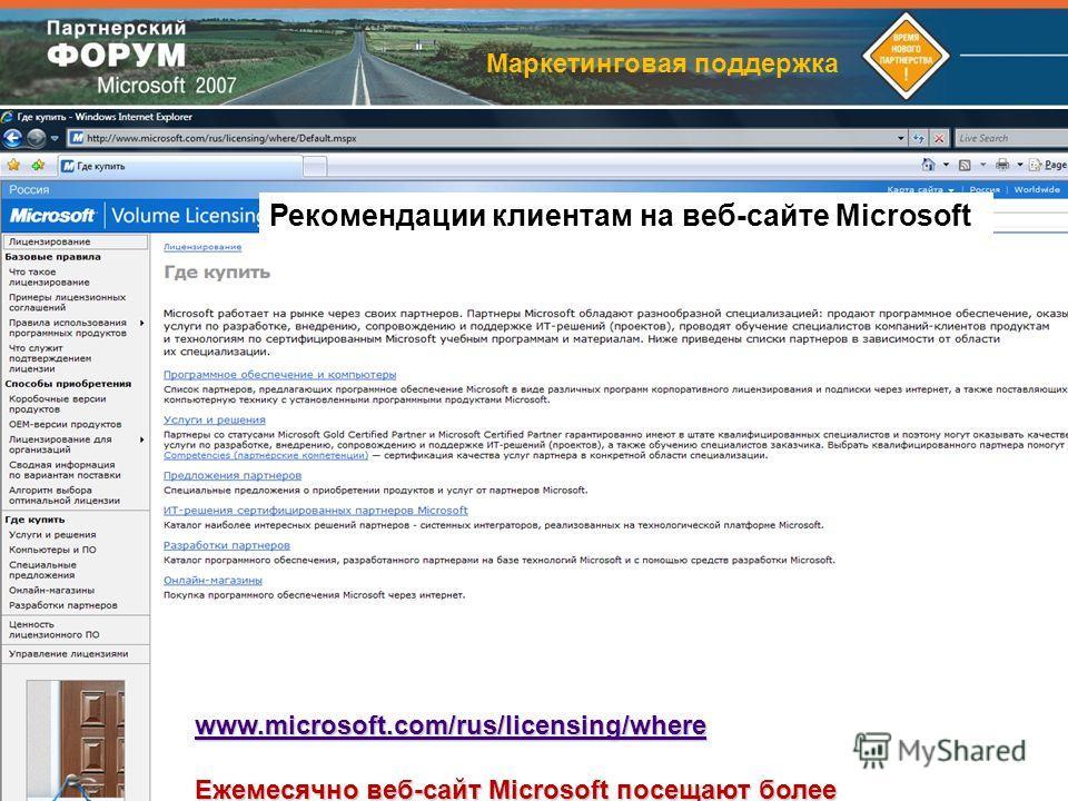 Рекомендации клиентам на веб-сайте Microsoft www.microsoft.com/rus/licensing/where Ежемесячно веб-сайт Microsoft посещают более $110000 уникальных посетителей! Маркетинговая поддержка
