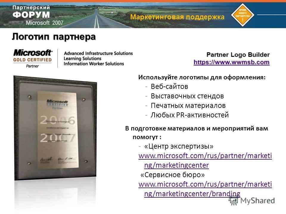 Используйте логотипы для оформления: -Веб-сайтов -Выставочных стендов -Печатных материалов -Любых PR-активностей Partner Logo Builder https://www.wwmsb.com Маркетинговая поддержка Логотип партнера В подготовке материалов и мероприятий вам помогут : -