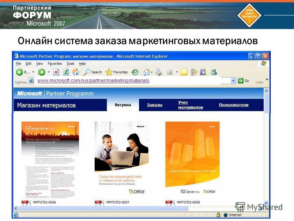 Онлайн система заказа маркетинговых материалов www.microsoft.com/rus/partner/marketing/materials