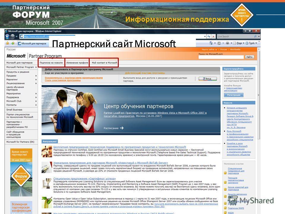 Партнерский сайт Microsoft Информационная поддержка