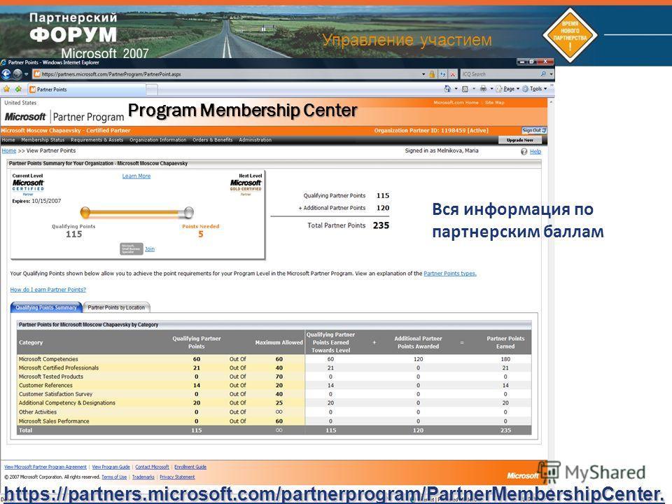 Управление участием Вся информация по партнерским баллам Program Membership Center https://partners.microsoft.com/partnerprogram/PartnerMembershipCenter. aspx
