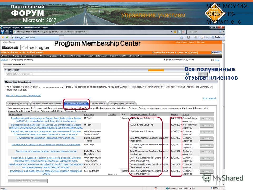 MOS-MCY142- 20051213- MY1wm-e_c 9 Управление участием Program Membership Center Все полученные отзывы клиентов