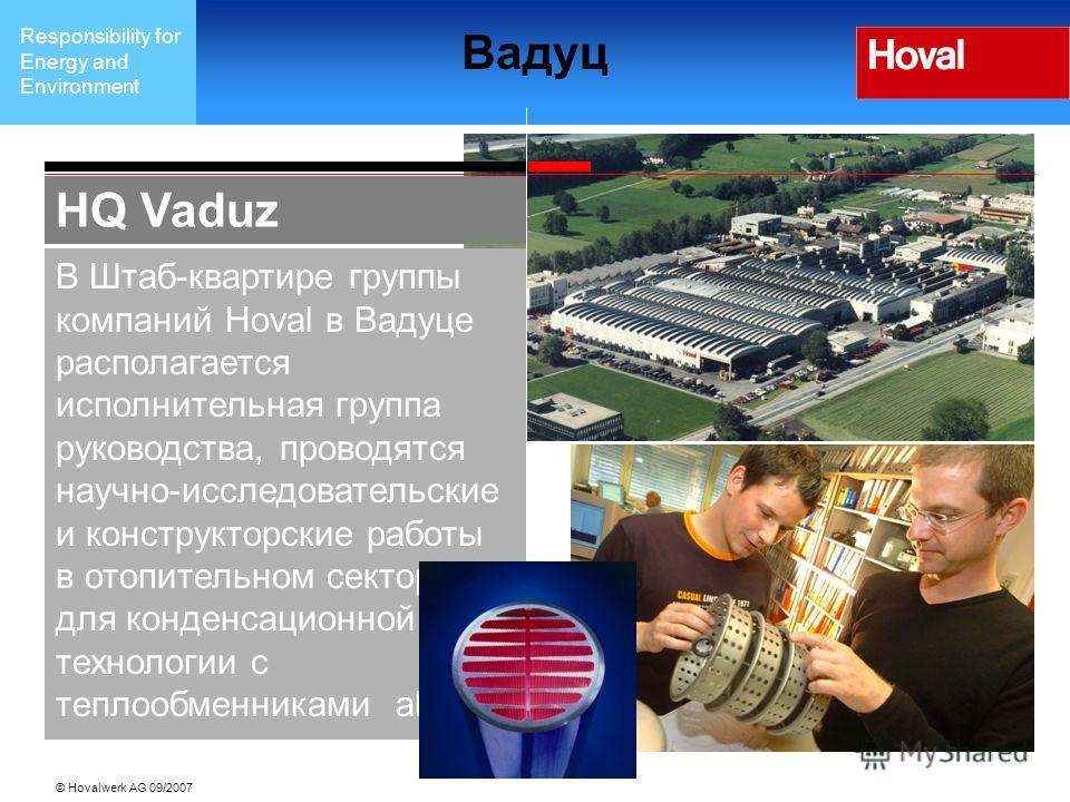 Responsibility for Energy and Environment © Hovalwerk AG 09/2007 HQ Vaduz В Штаб-квартире группы компаний Hoval в Вадуце располагается исполнительная группа руководства, проводятся научно-исследовательские и конструкторские работы в отопительном сект