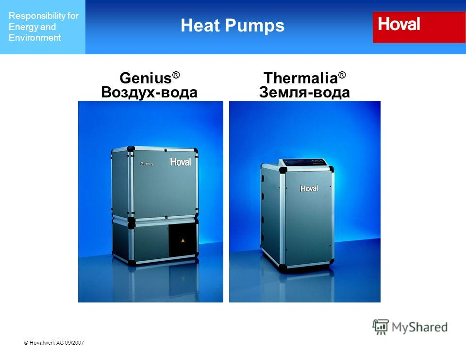 Responsibility for Energy and Environment © Hovalwerk AG 09/2007 Genius ® Воздух-вода Thermalia ® Земля-вода Heat Pumps