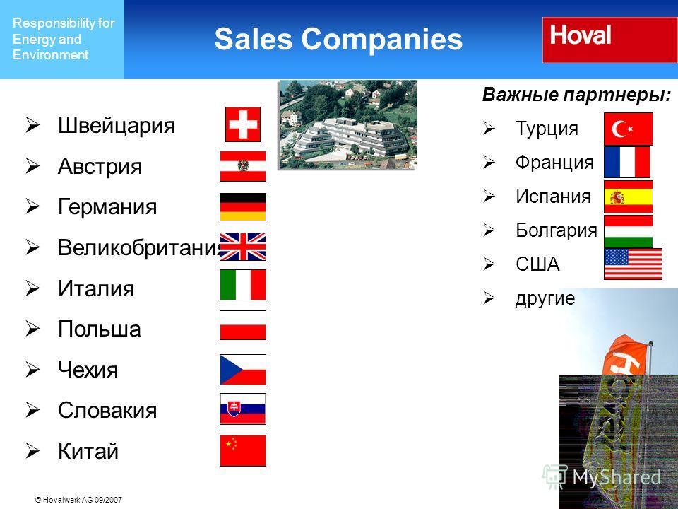 Responsibility for Energy and Environment © Hovalwerk AG 09/2007 Швейцария Австрия Германия Великобритания Италия Польша Чехия Словакия Китай Важные партнеры: Турция Франция Испания Болгария США другие Sales Companies