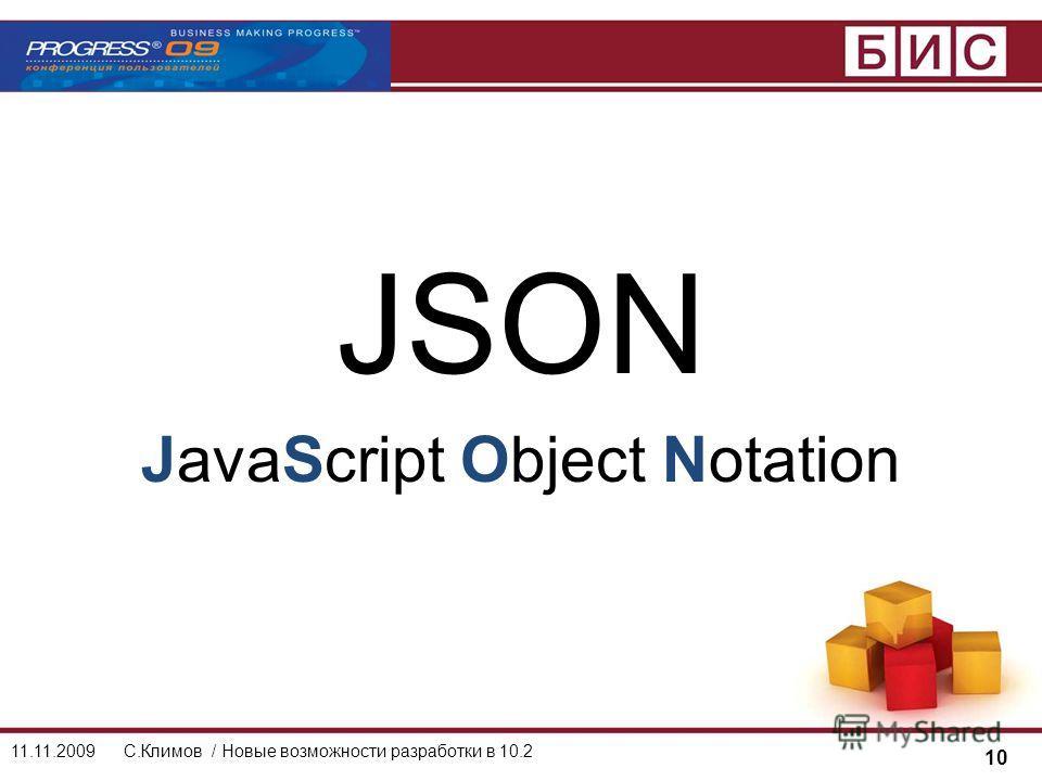 10 11.11.2009С.Климов / Новые возможности разработки в 10.2 JSON JavaScript Object Notation