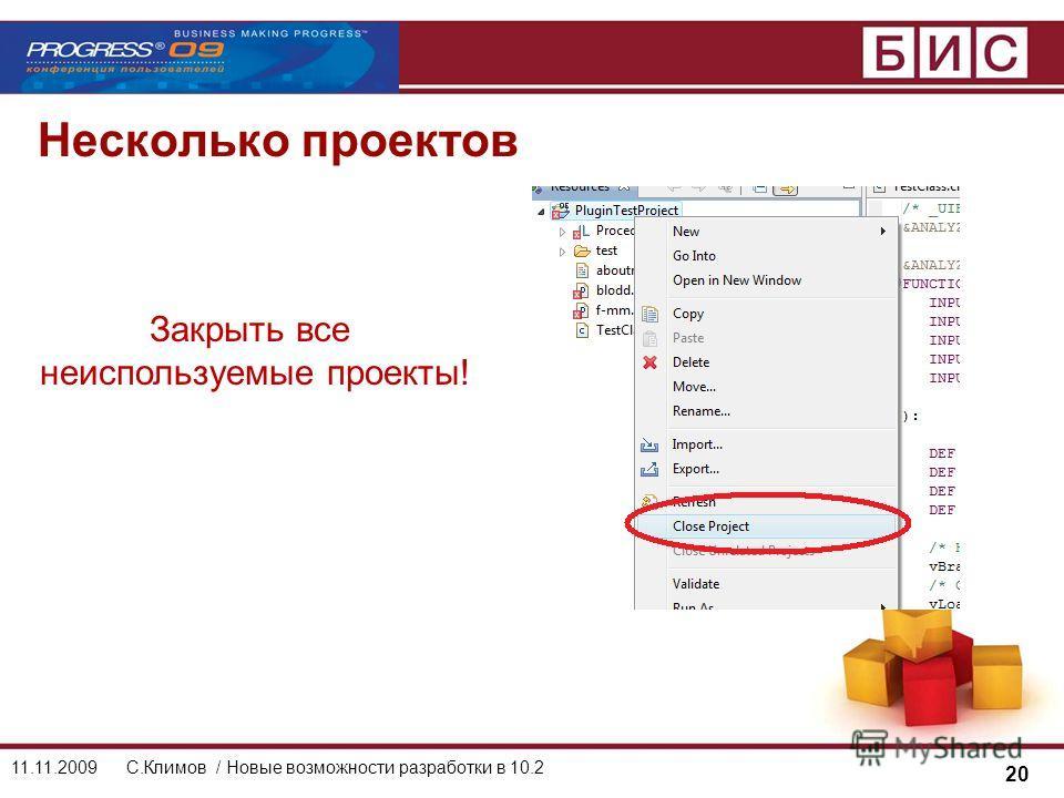 20 11.11.2009С.Климов / Новые возможности разработки в 10.2 Несколько проектов Закрыть все неиспользуемые проекты!