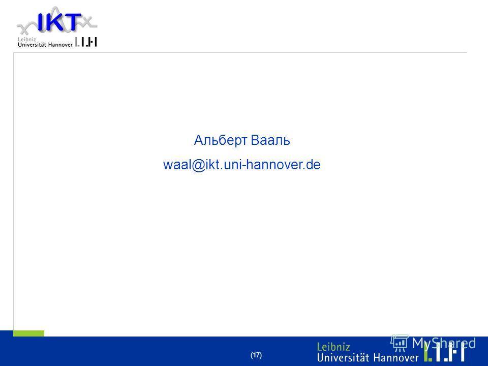 (17) Альберт Вааль waal@ikt.uni-hannover.de