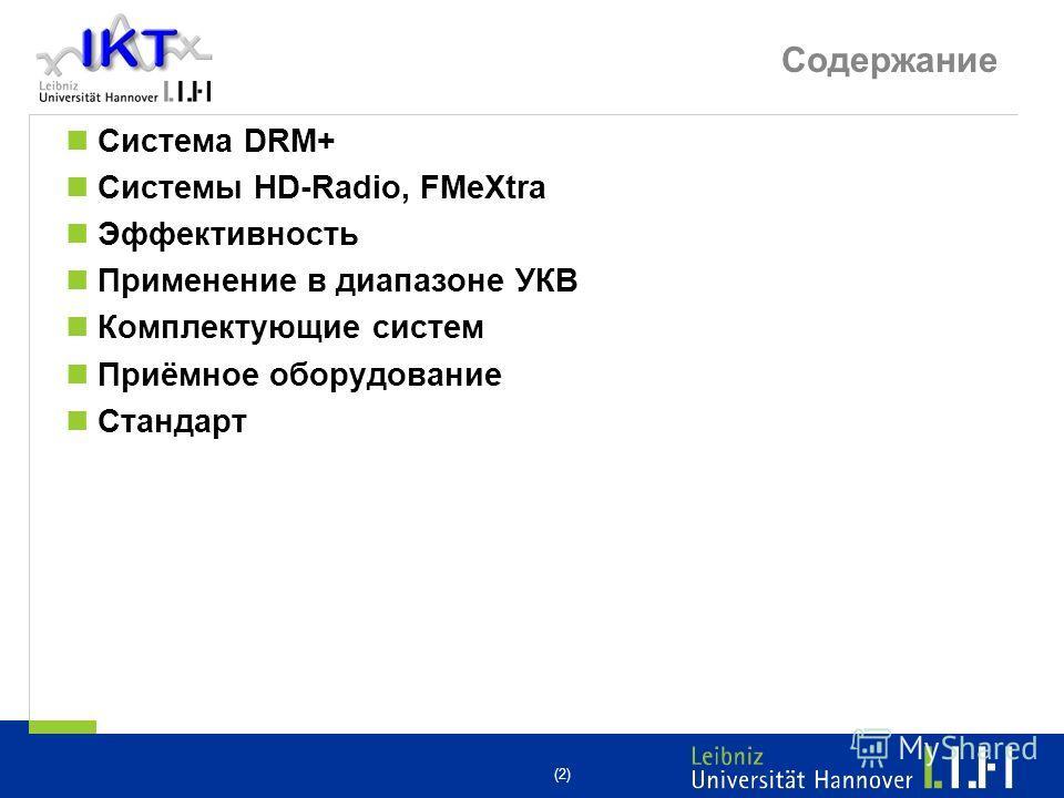 (2) Содержание Система DRM+ Системы HD-Radio, FMeXtra Эффективность Применение в диапазоне УКВ Комплектующие систем Приёмное оборудование Стандарт