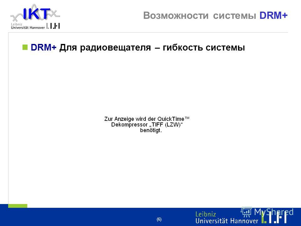 (6) Возможности системы DRM+ DRM+ Для радиовещательная – гибкость системы