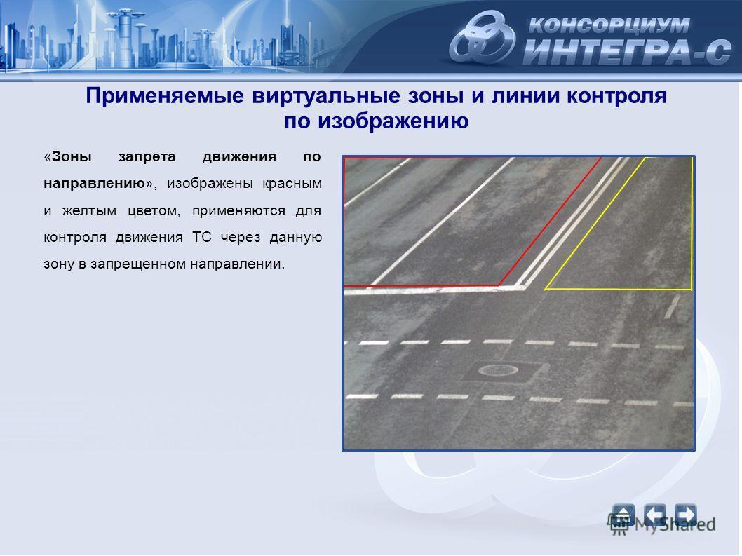 Применяемые виртуальные зоны и линии контроля по изображению «Зоны запрета движения по направлению», изображены красным и желтым цветом, применяются для контроля движения ТС через данную зону в запрещенном направлении.