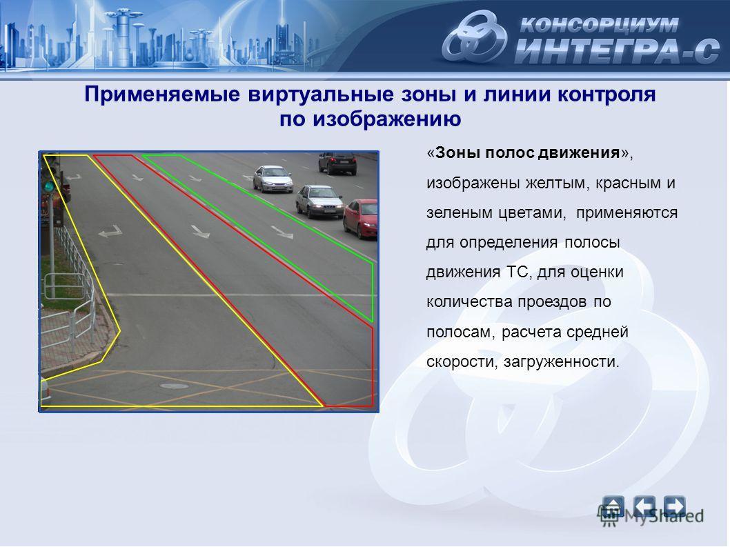 Применяемые виртуальные зоны и линии контроля по изображению «Зоны полос движения», изображены желтым, красным и зеленым цветами, применяются для определения полосы движения ТС, для оценки количества проездов по полосам, расчета средней скорости, заг