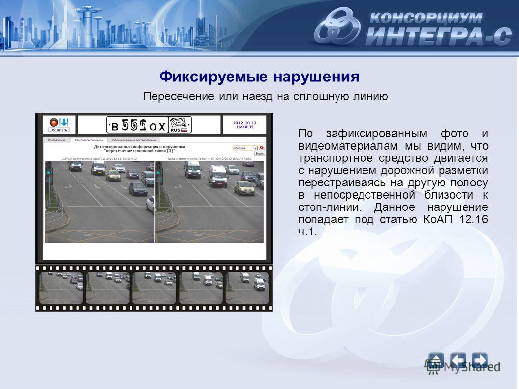 По зафиксированным фото и видеоматериалам мы видим, что транспортное средство двигается с нарушением дорожной разметки перестраиваясь на другую полосу в непосредственной близости к стоп-линии. Данное нарушение попадает под статью КоАП 12.16 ч.1. Фикс