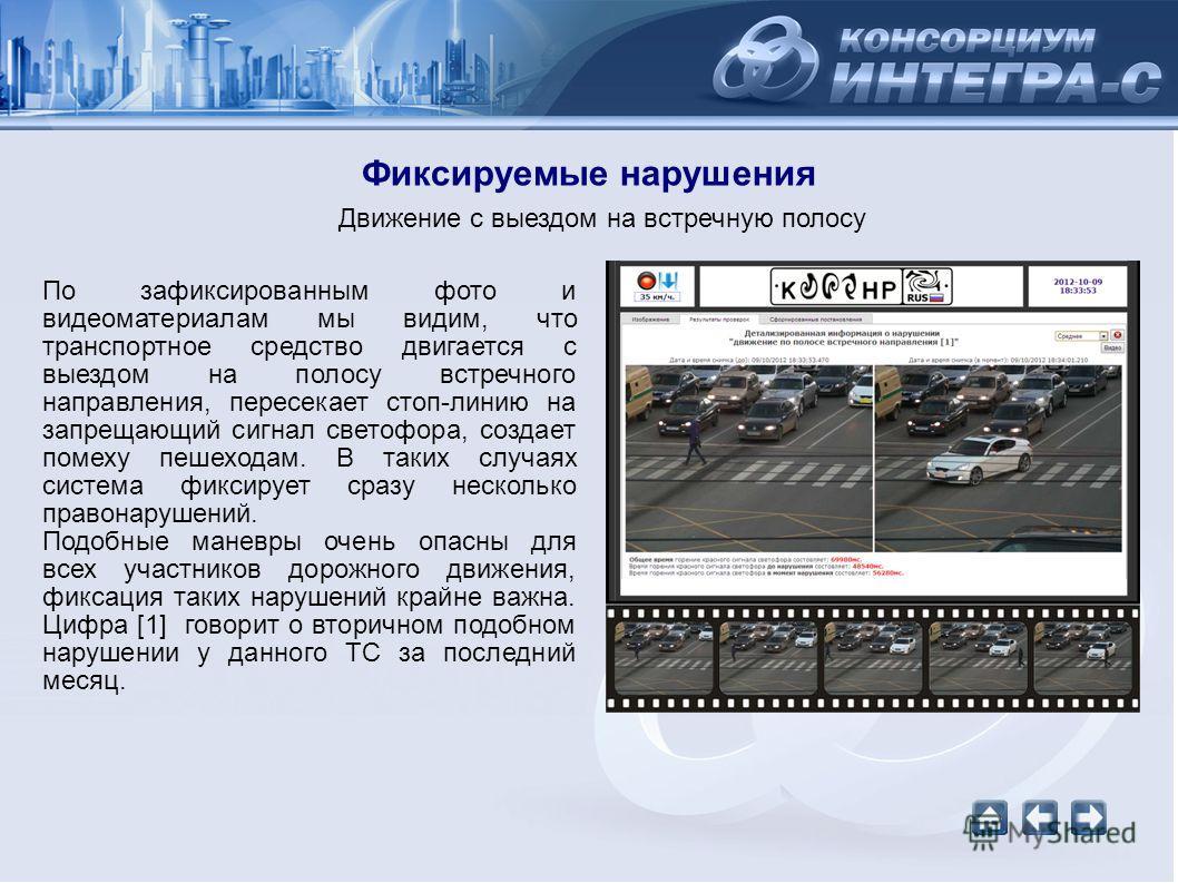 По зафиксированным фото и видеоматериалам мы видим, что транспортное средство двигается с выездом на полосу встречного направления, пересекает стоп-линию на запрещающий сигнал светофора, создает помеху пешеходам. В таких случаях система фиксирует сра