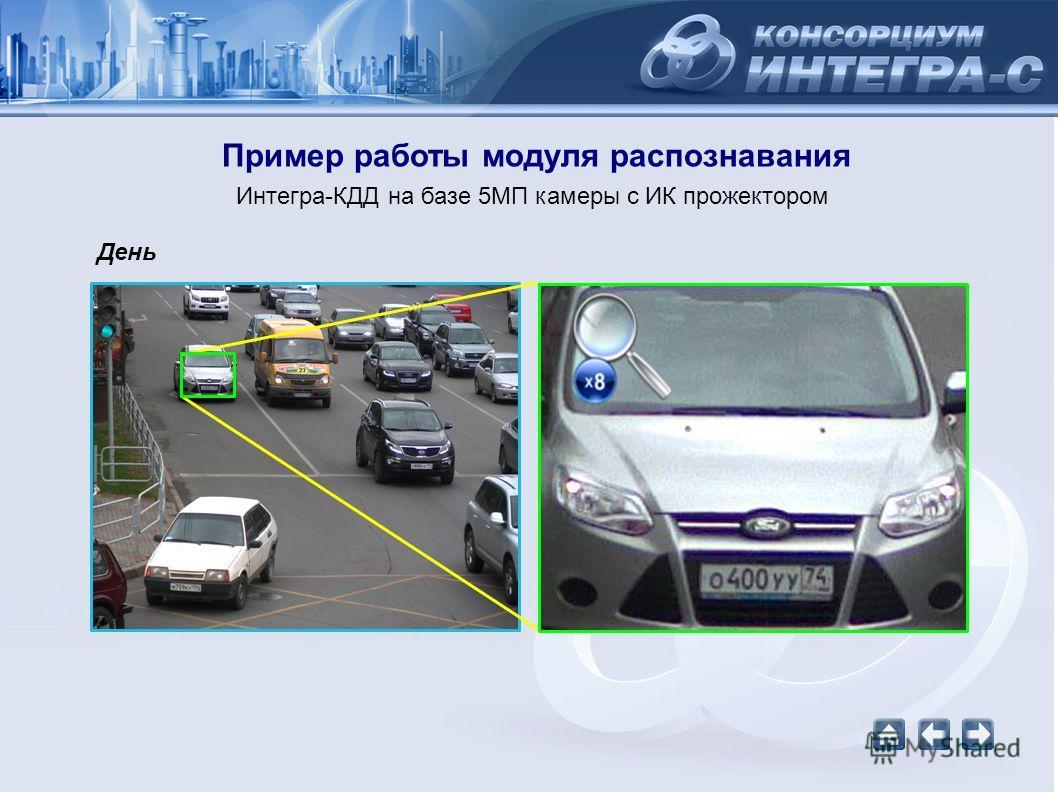 Пример работы модуля распознавания Интегра-КДД на базе 5МП камеры с ИК прожектором День