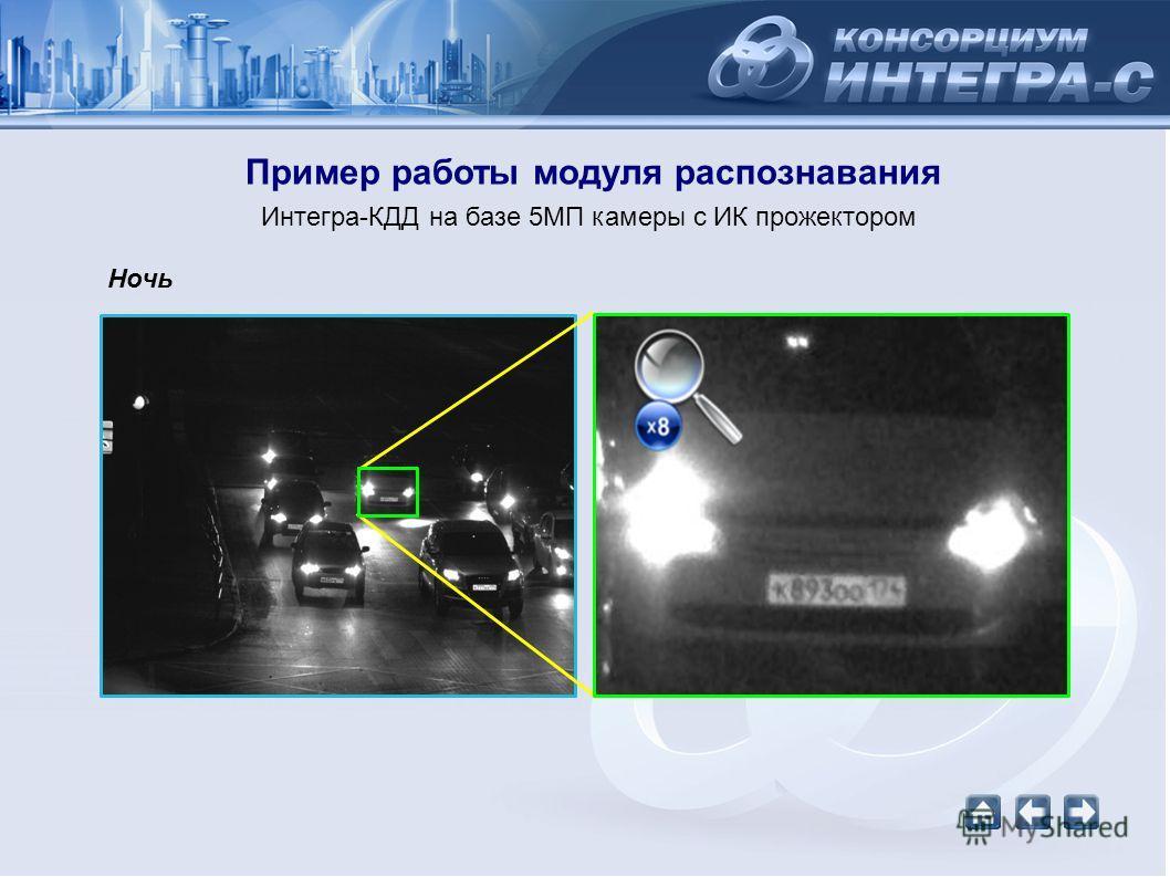 Пример работы модуля распознавания Интегра-КДД на базе 5МП камеры с ИК прожектором Ночь