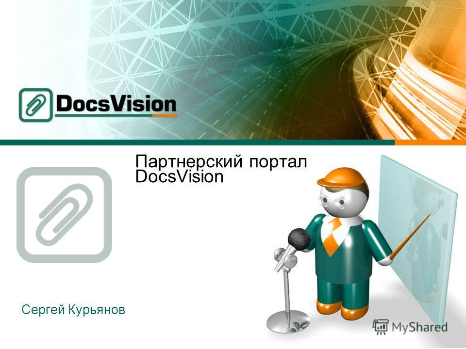 Партнерский портал DocsVision Сергей Курьянов