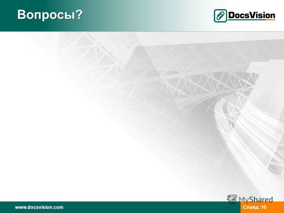 www.docsvision.com Слайд: 10 Вопросы?